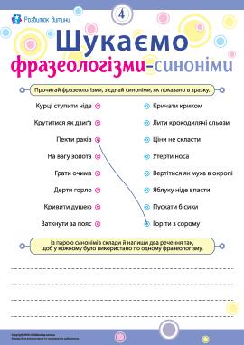 Шукаємо фразеологізми-синоніми № 4 (українська мова)