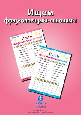 Шукаємо фразеологізми-синоніми (російська мова)