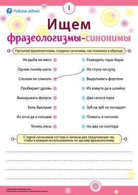 Шукаємо фразеологізми-синоніми № 1 (російська мова)