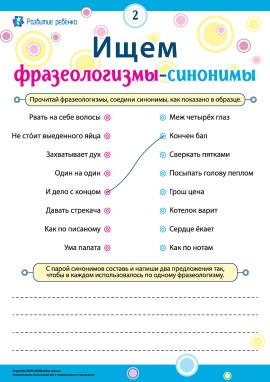 Шукаємо фразеологізми-синоніми № 2 (російська мова)