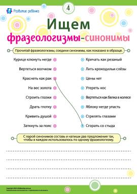Шукаємо фразеологізми-синоніми № 4 (російська мова)