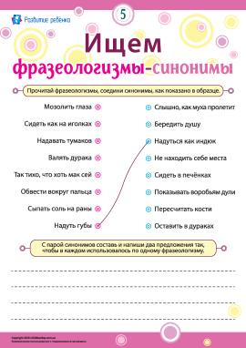 Шукаємо фразеологізми-синоніми № 5 (російська мова)