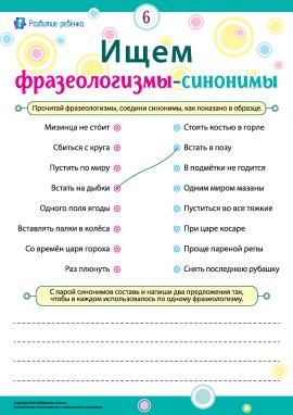 Шукаємо фразеологізми-синоніми № 6 (російська мова)