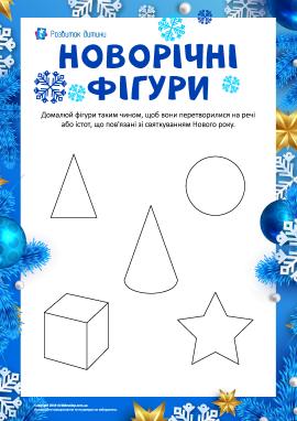 Перетворюємо фігури на новорічні предмети або істот