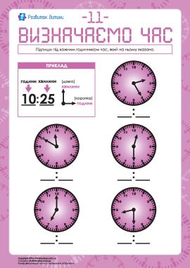 Визначаємо час: завдання №11