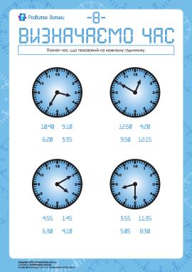 Визначаємо час: завдання №8