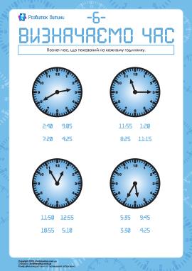 Визначаємо час: завдання №6