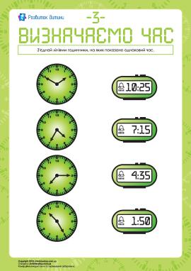 Визначаємо час: завдання №3