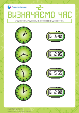Визначаємо час: завдання №2