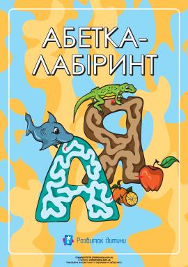 Українська абетка-лабіринт