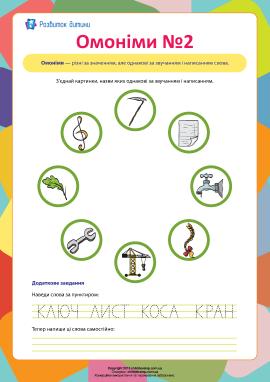 Омоніми №2 (українська мова)