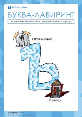 Літера-лабіринт «Ъ» (російська абетка)