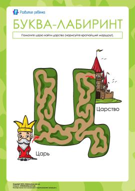 Літера-лабіринт «Ц» (російська абетка)