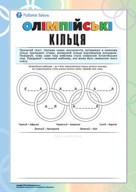 Олімпійські кільця: міркуємо про символи і малюємо