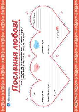 Послання любові: створюємо листівку