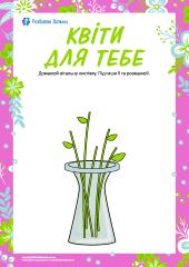 Квіти для тебе: малюємо листівку