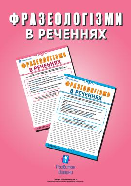 Використовуємо фразеологізми в реченнях (українська мова)