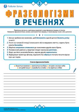 Використовуємо фразеологізми в реченнях № 2 (українська мова)