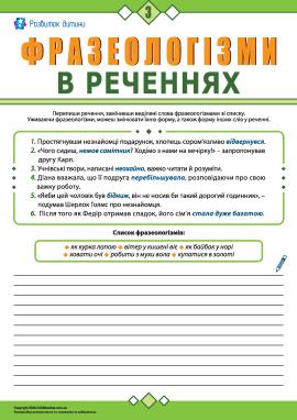 Використовуємо фразеологізми в реченнях № 3 (українська мова)