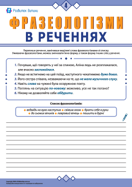 Використовуємо фразеологізми в реченнях № 4 (українська мова)