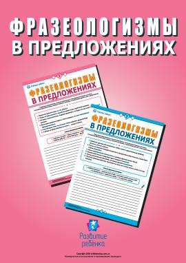 Використовуємо фразеологізми в реченнях (російська мова)