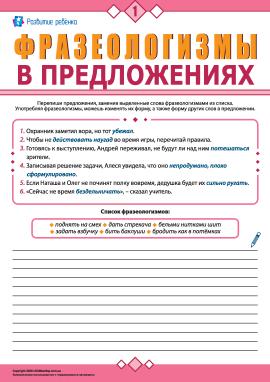 Використовуємо фразеологізми в реченнях № 1 (російська мова)