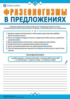 Використовуємо фразеологізми в реченнях № 2 (російська мова)