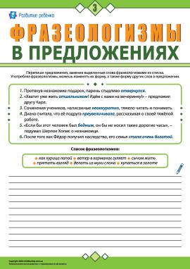 Використовуємо фразеологізми в реченнях № 3 (російська мова)