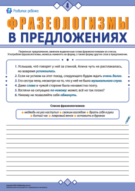 Використовуємо фразеологізми в реченнях № 4 (російська мова)