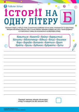 Складаємо історії зі словами на літеру «Б» (українська мова)