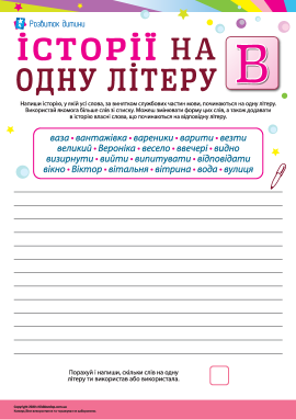 Складаємо історії зі словами на літеру «В» (українська мова)
