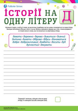Складаємо історії зі словами на літеру «Д» (українська мова)