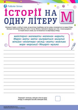 Складаємо історії зі словами на літеру «М» (українська мова)