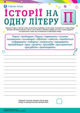 Складаємо історії зі словами на літеру «П» (українська мова)