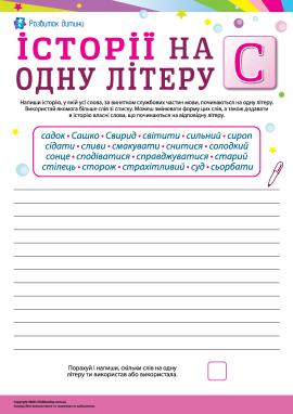 Складаємо історії зі словами на літеру «С» (українська мова)