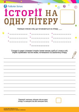 Складаємо історії зі словами на обрану літеру (українська мова)