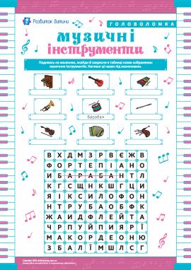 Головоломка «Музичні інструменти»