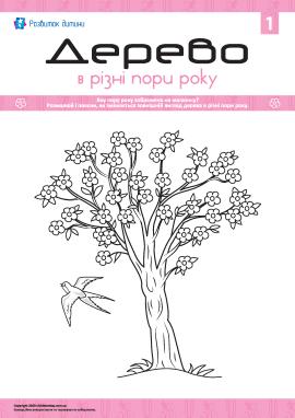 Розмальовуємо дерево в різні пори року: весна