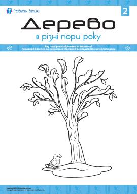 Розмальовуємо дерево в різні пори року: зима