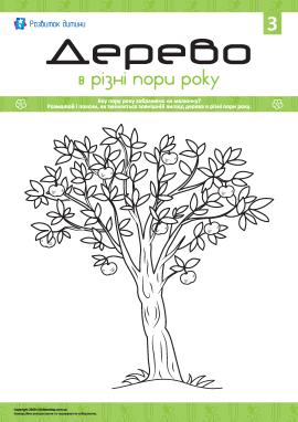Розмальовуємо дерево в різні пори року: літо