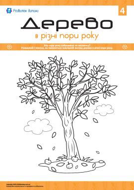 Розмальовуємо дерево в різні пори року: осінь