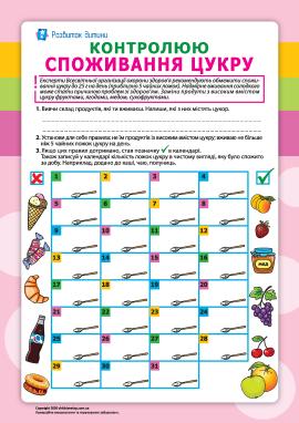 Контролюю споживання цукру: календар здорових звичок