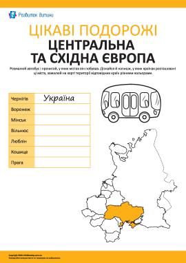 Цікаві подорожі: Центральна та Східна Європа