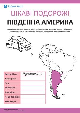 Цікаві подорожі: Південна Америка