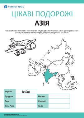 Цікаві подорожі: Азія