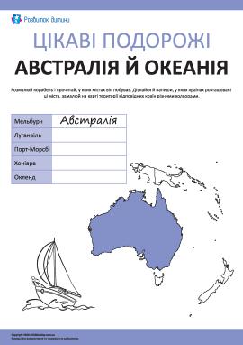 Цікаві подорожі: Австралія й Океанія