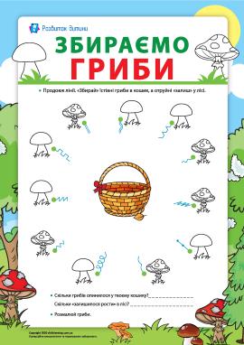 Збираємо гриби: готуємо руку до письма