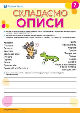 Учимося складати описи № 7