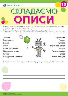 Учимося складати описи № 10