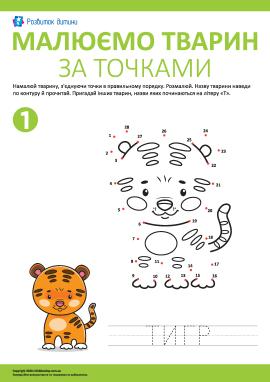 Малюємо тигра за точками